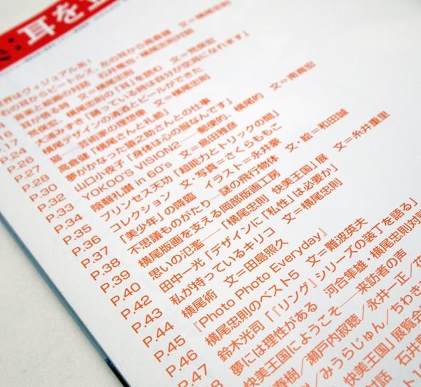 超私的 横尾忠則マガジン Vol.2 | 耳を立てる