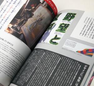 超私的 横尾忠則マガジン Vol.2   耳を立てる