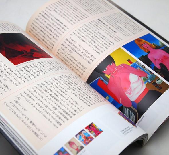 超私的 横尾忠則マガジン Vol.3 | 口をあける