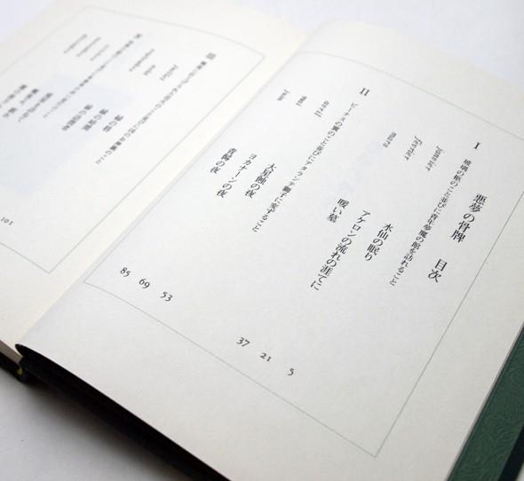 悪夢の骨牌 | 中井英夫