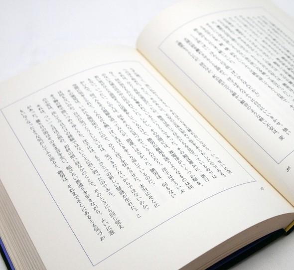 幻想博物館 | 中井英夫