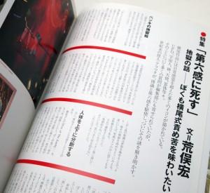 超私的 横尾忠則マガジン Vol.6 | 第六感に死す