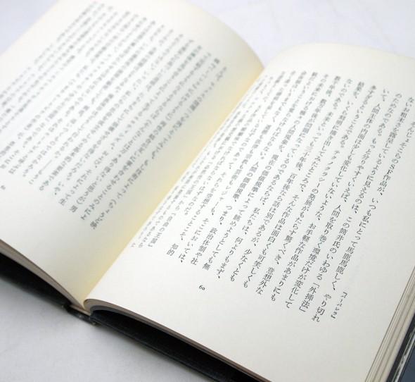 現代映画論 スクリーンの夢魔 | 澁澤龍彦