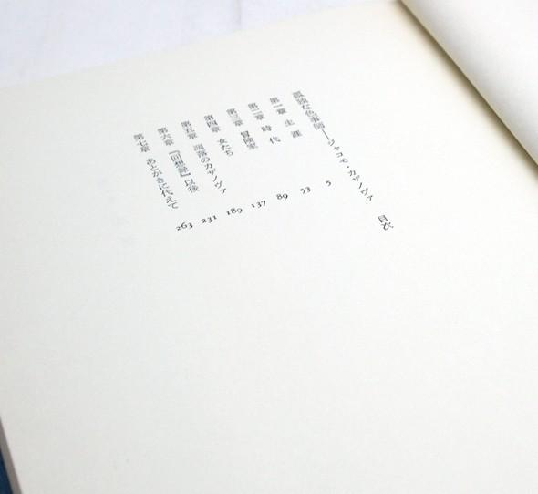 孤独な色事師 ジャコモ・カザノヴァ | 窪田般弥