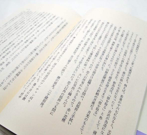 第七官界彷徨 | 尾崎翠