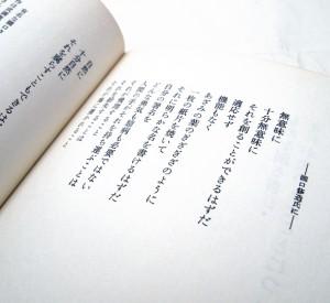 雷鳴の頸飾り 瀧口修造に | 武満徹、加納光於、谷川俊太郎 ほか