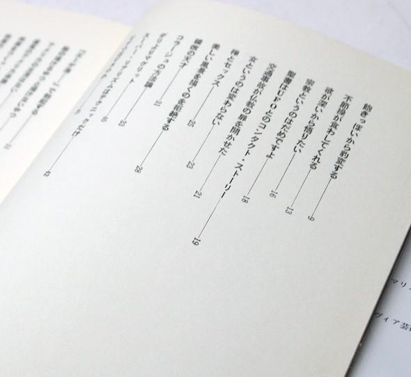 反美的生活のすすめ | 池田満寿夫、横尾忠則