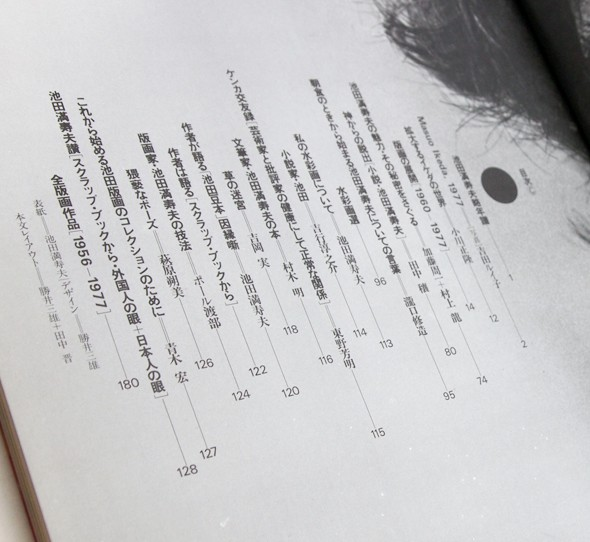 池田満寿夫 20年の全貌