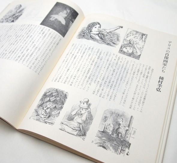 アリスの絵本 | 高橋康也、種村季弘
