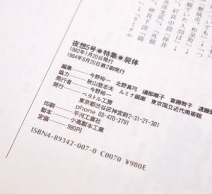 夜想5号 | 屍体 幻想へのテロル