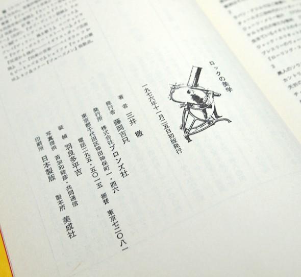 ロックの美学 | 三井徹