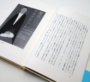 銀座界隈ドキドキの日々 | 和田誠