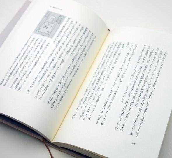 装丁物語 | 和田誠