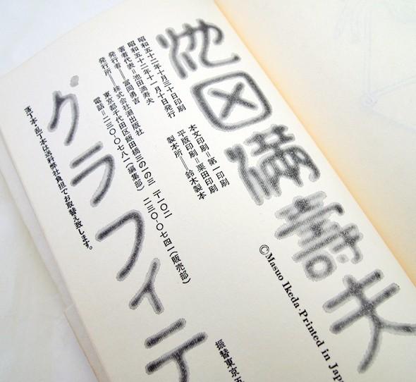 池田満寿夫グラフィティ
