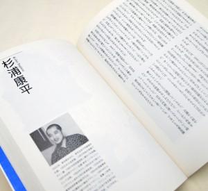グラフィック・パーソナリティ   石岡瑛子、亀倉雄策、早川良雄、杉浦康平 他