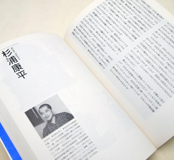 グラフィック・パーソナリティ | 石岡瑛子、亀倉雄策、早川良雄、杉浦康平 他