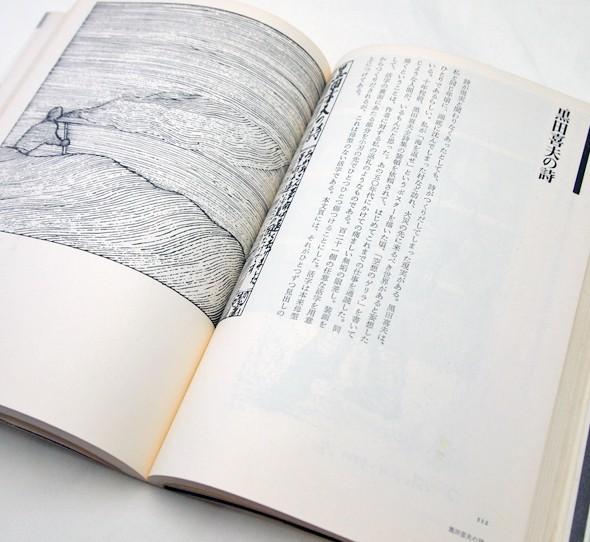 デザイン巡遊 | 粟津潔