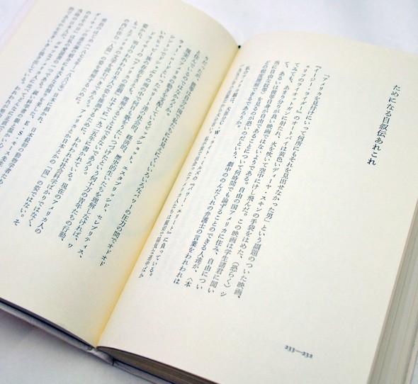 現代の青春におくる挑発的読書論 | 白上謙一