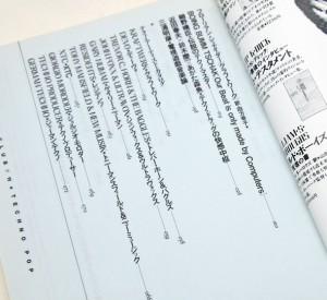 銀星倶楽部 11 特集:テクノ・ポップ