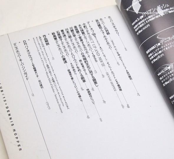 銀星倶楽部 13 特集:デニス・ホッパー