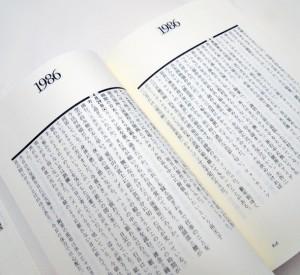 横尾忠則の画家の日記 | 横尾忠則