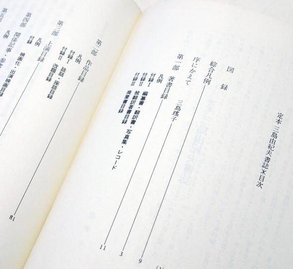 定本 三島由紀夫書誌 | 島崎博、三島瑤子