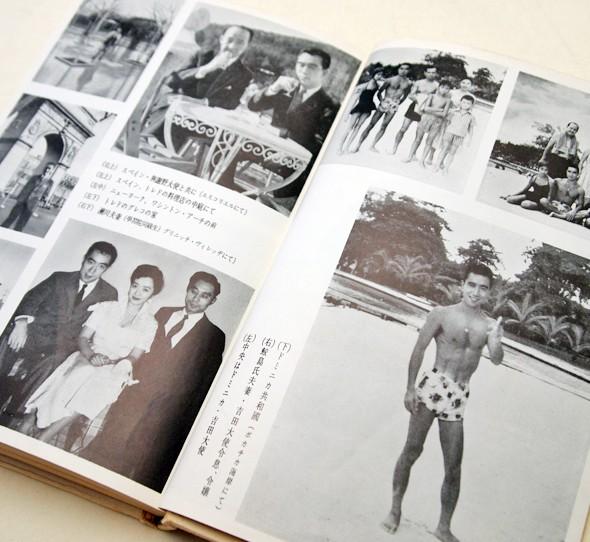 旅の繪本 | 三島由紀夫