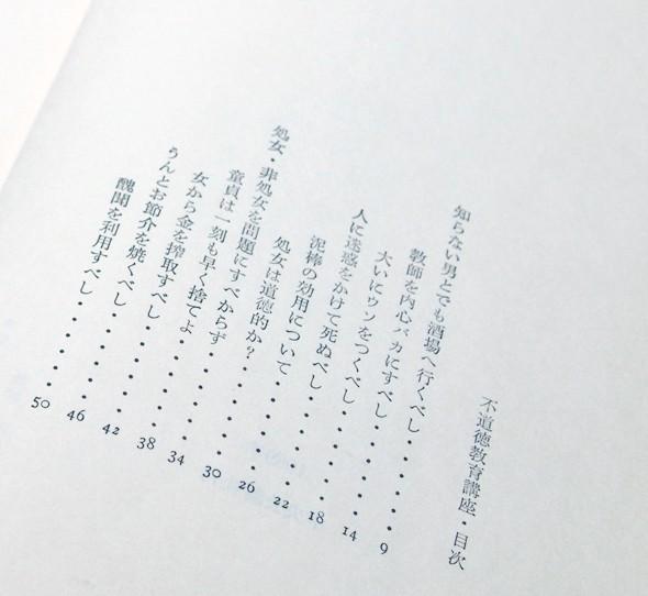 不道徳教育講座 | 三島由紀夫