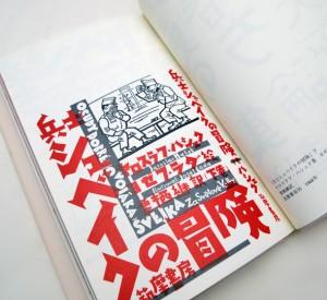 文字の力 | 平野甲賀
