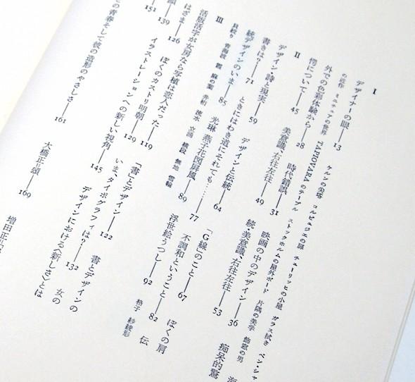 徒然感覚 | 早川良雄