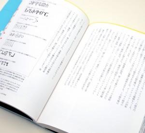 眼の冒険 デザインの道具箱 | 松田行正