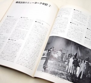 デザイン No.107 特集 長新太の人と作品