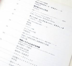 デザイン No.108 特集 灘本唯人の人と作品