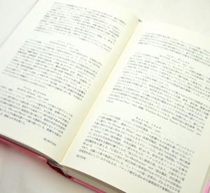 世界幻想作家事典 | 荒俣宏