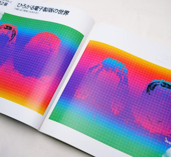 A STEP AHEAD 印刷の未来と電子製版