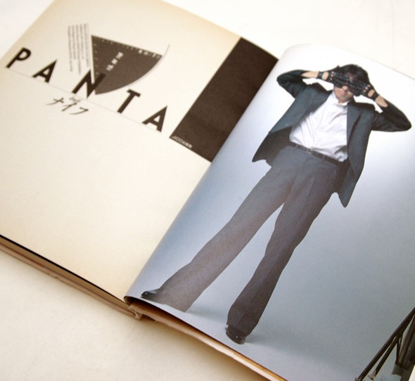 PANTA 詩集 | ナイフ