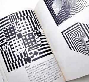 錯視と視覚美術 | カラハー、サーストン