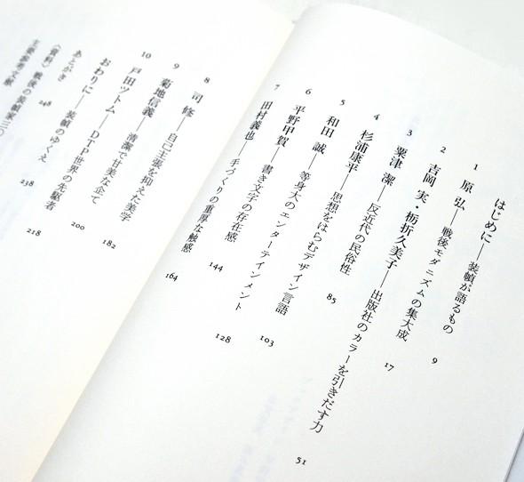 装幀時代 | 臼田捷治