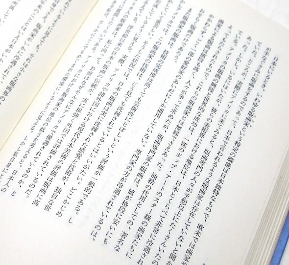 私自身のアメリカ | 池田満寿夫