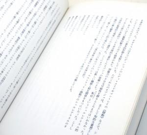 コラージュ論 | 池田満寿夫