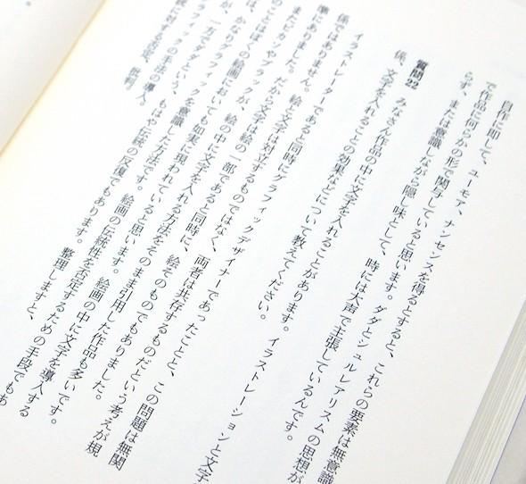 四人四色 イラストレーター4人への30の質問 | 灘本唯人、和田誠、横尾忠則、宇野亜喜良