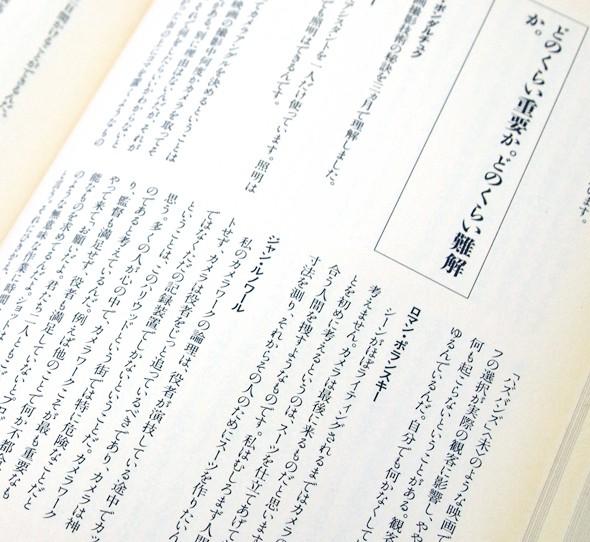 ディレクティング・ザ・フィルム―巨匠たちの映画テクニック | エリック・シャーマン