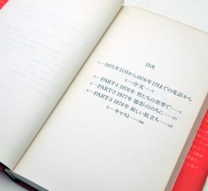 エレノア・コッポラ | ノーツ―コッポラと私の黙示録