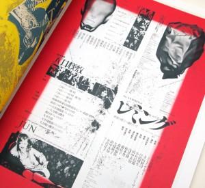 ジャパン・アヴァンギャルド | アングラ演劇傑作ポスター100