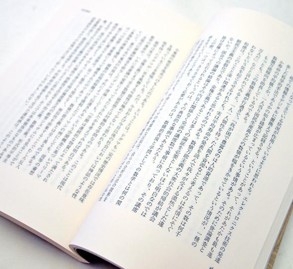 深夜の遡航 | 辻井喬