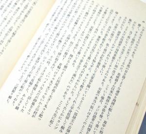 書物漫遊記 | 種村季弘