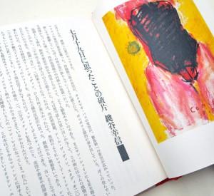 満月変 | 吉田カツ
