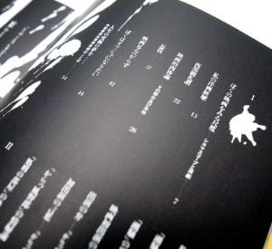 ぼくの映画をみる尺度 全映画論   三島由紀夫