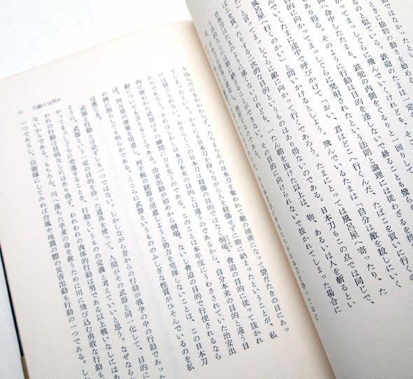 行動学入門 | 三島由紀夫