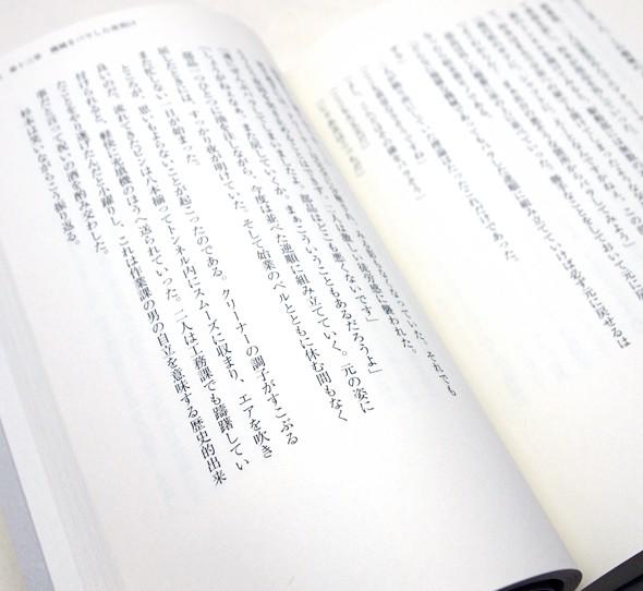 美粧の座標 資生堂大船工場物語 | 浅利茂樹